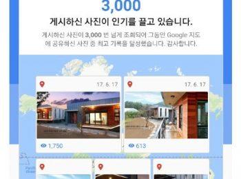 구글지도 검색 최고 기록이 나왔답니다~^^